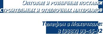 Тел: 8 (9882) 93-45-92